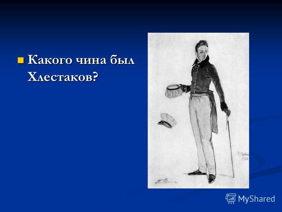 Какого чина был Хлестаков?