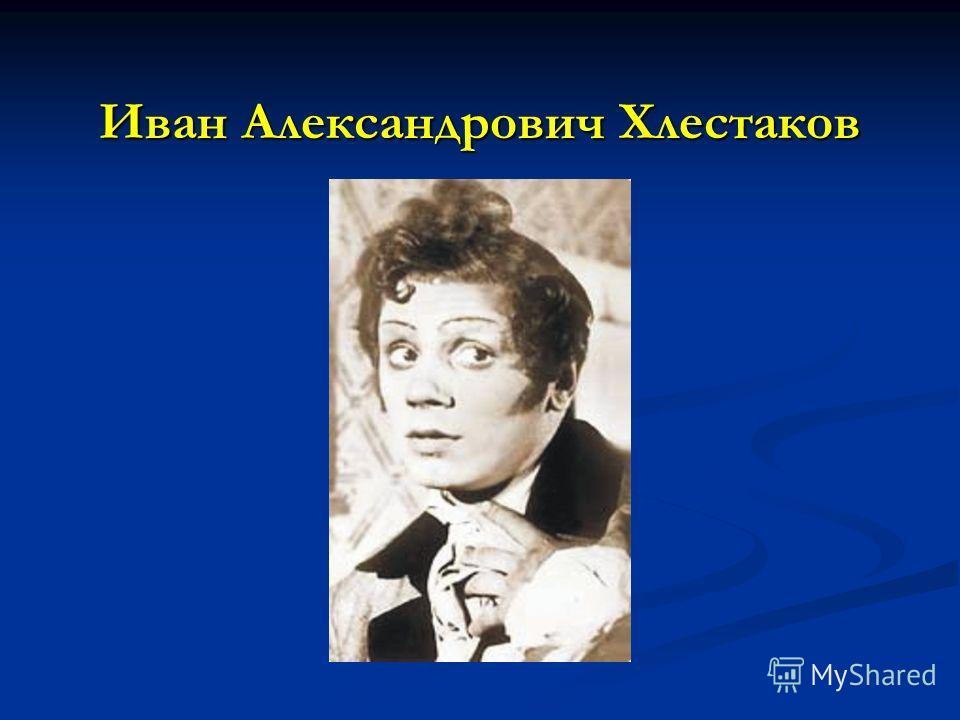 Иван Александрович Хлестаков