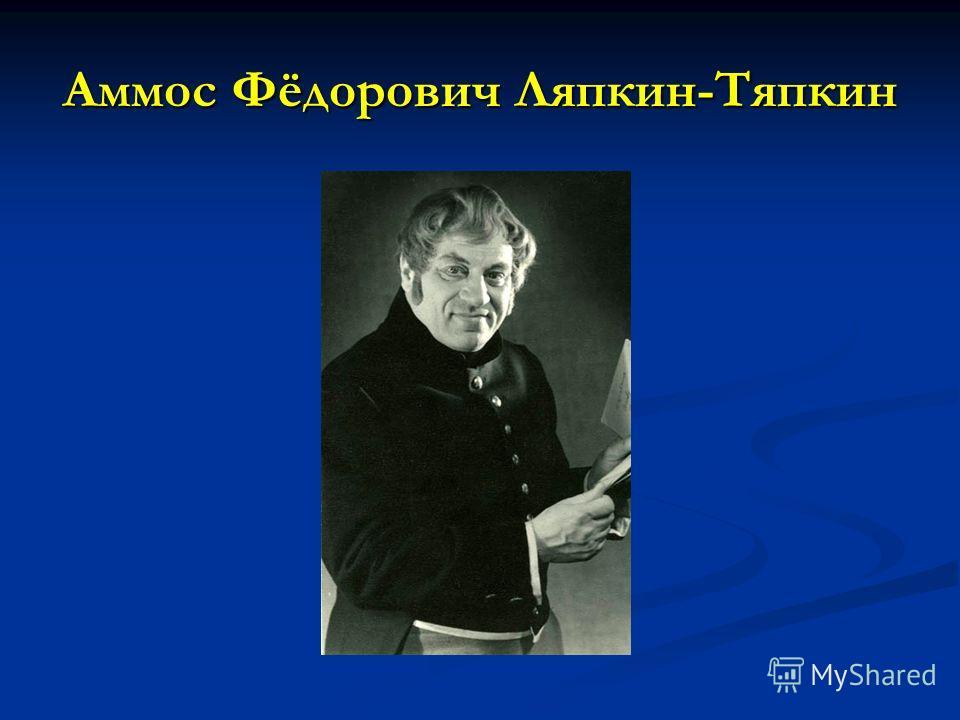 Аммос Фёдорович Ляпкин-Тяпкин