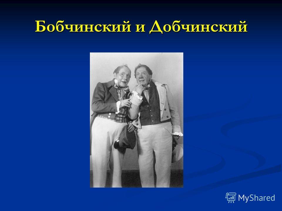 Бобчинский и Добчинский