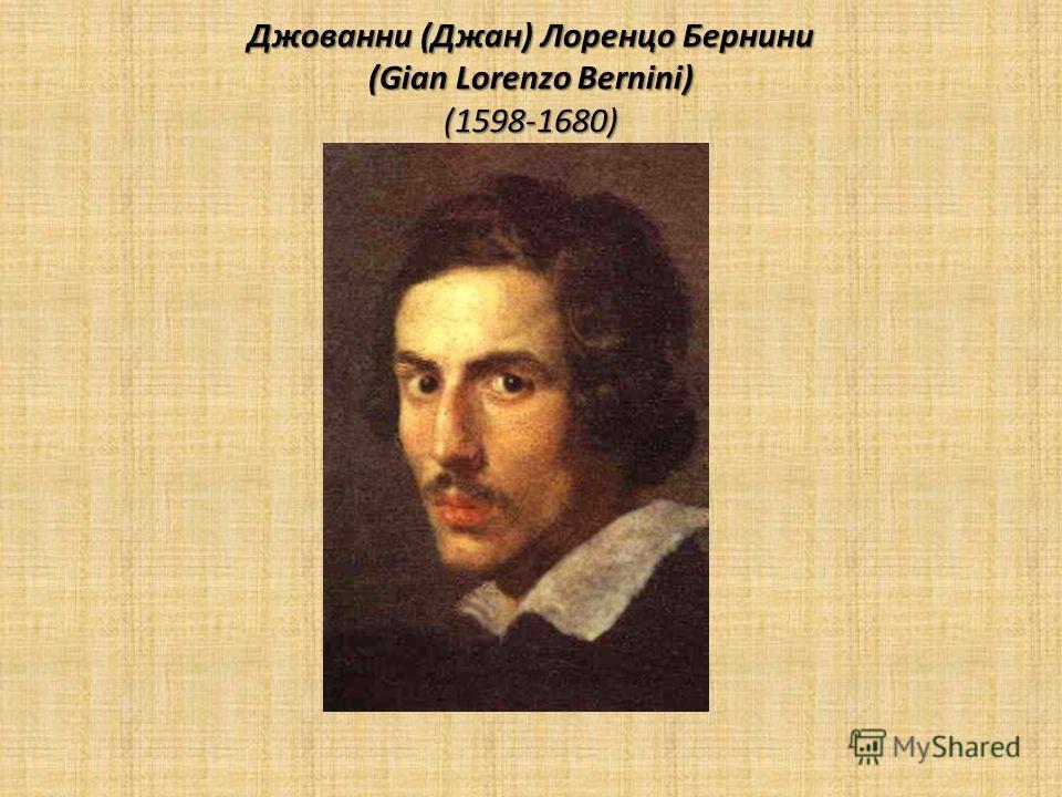 Джованни (Джан) Лоренцо Бернини (Gian Lorenzo Bernini) (1598-1680)