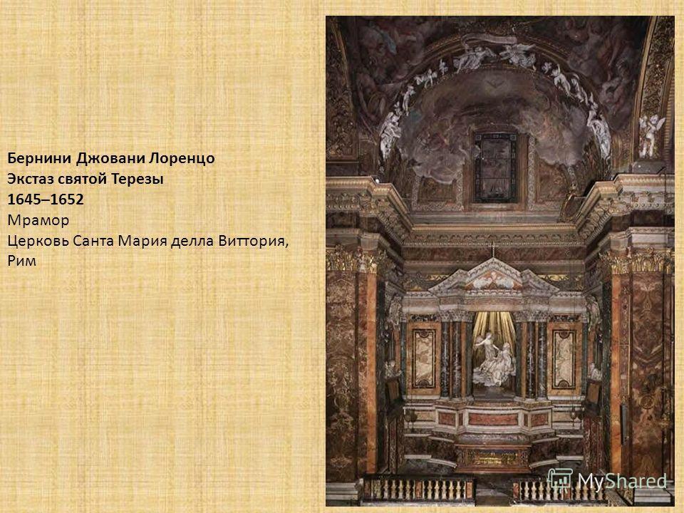 Бернини Джовани Лоренцо Экстаз святой Терезы 1645–1652 Мрамор Церковь Санта Мария делла Виттория, Рим