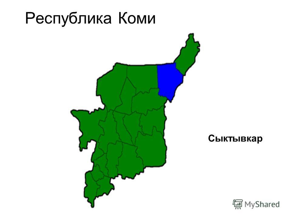 Республика Коми Сыктывкар
