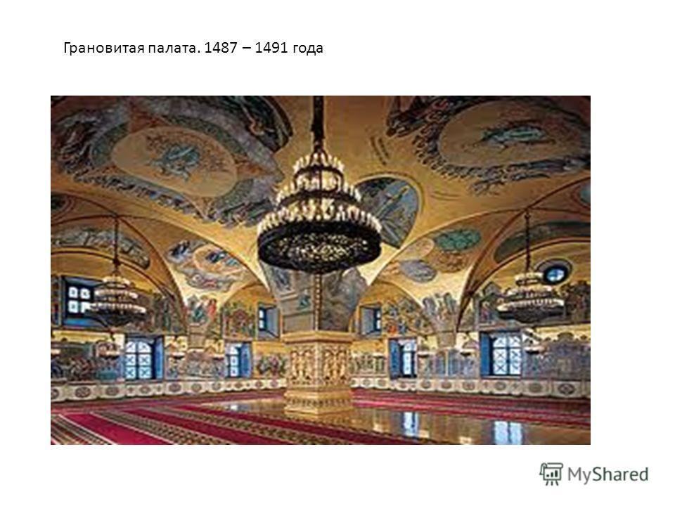 Грановитая палата. 1487 – 1491 года