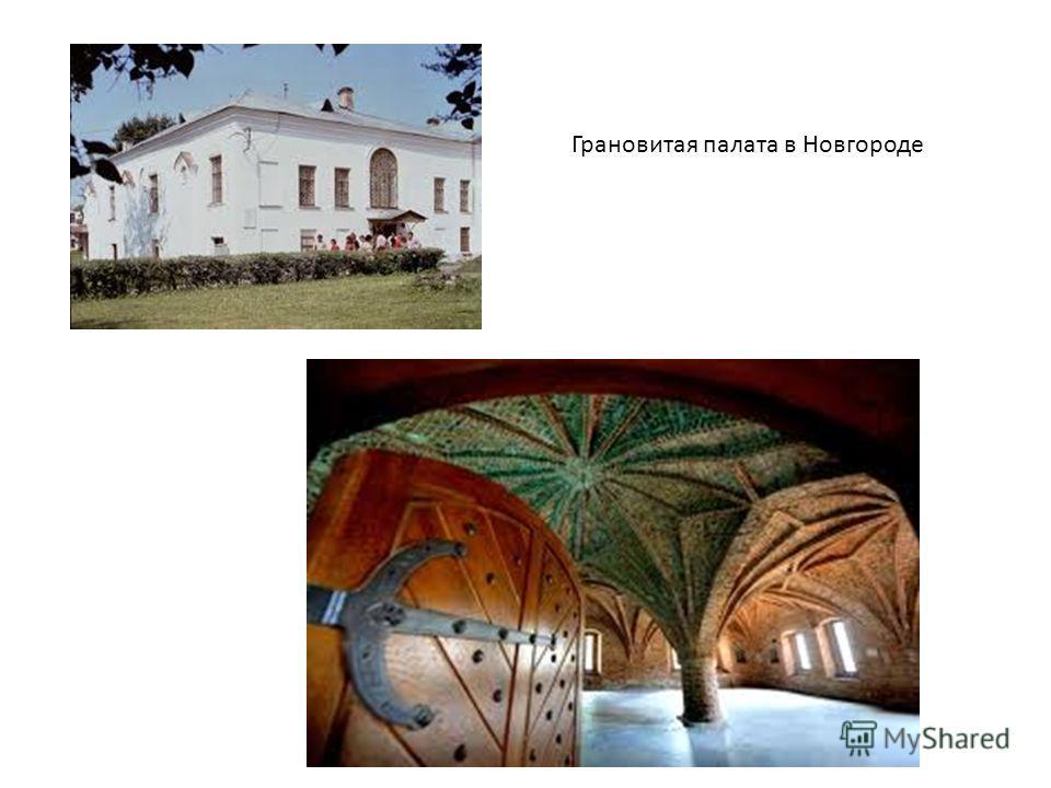 Грановитая палата в Новгороде