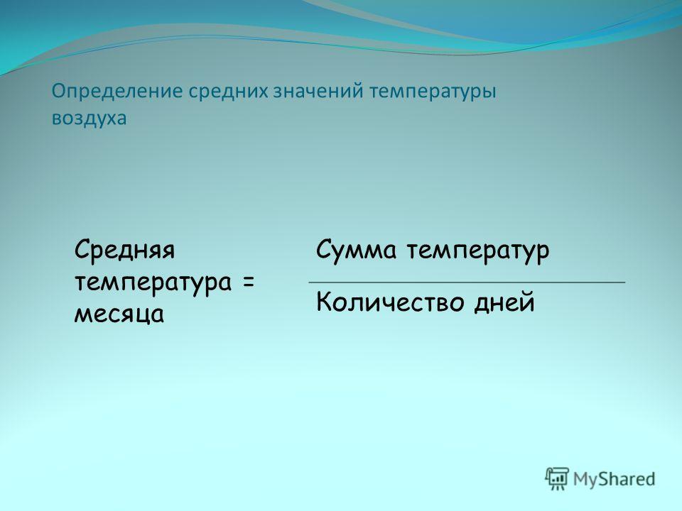 Определение средних значений температуры воздуха Средняя температура = суток Сумма температур Количество измерений
