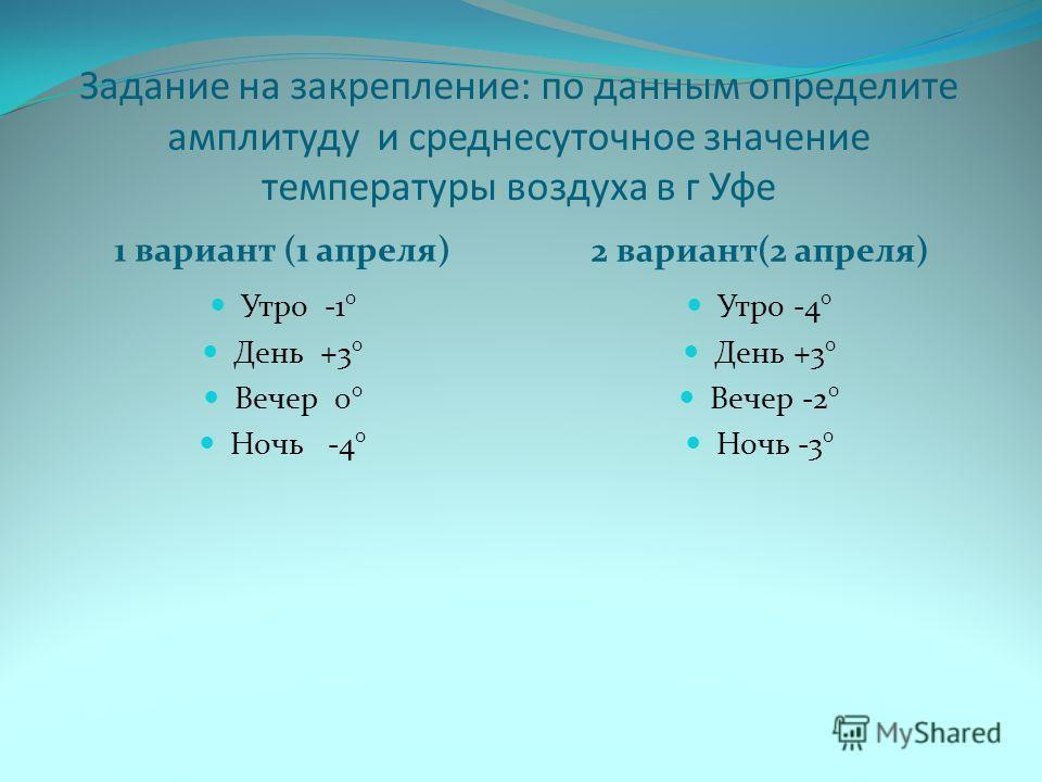 Определение средних значений температуры воздуха Средняя температура = года Сумма средних температур месяцев Количество месяцев