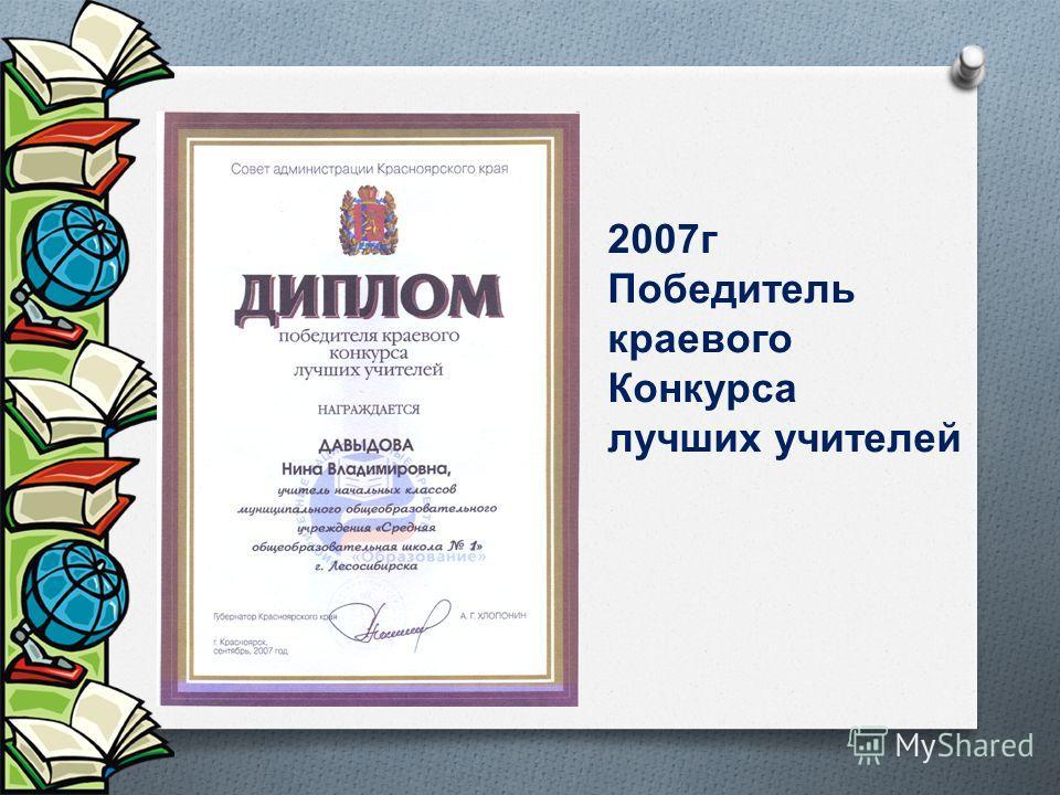 2007г Победитель краевого Конкурса лучших учителей