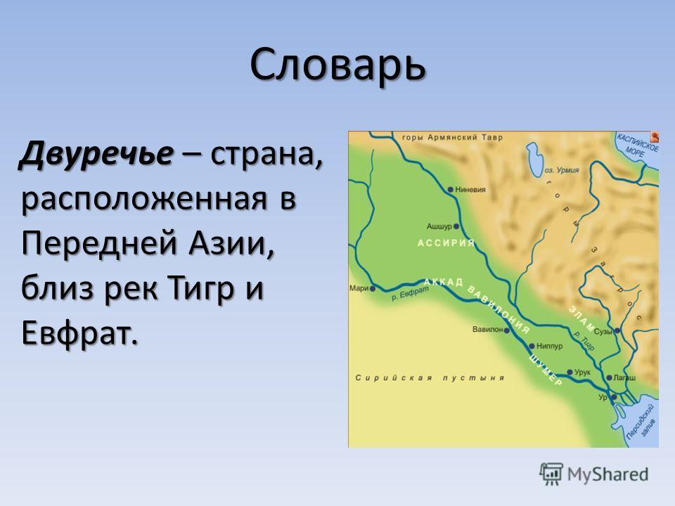 Словарь Двуречье – страна, расположенная в Передней Азии, близ рек Тигр и Евфрат.