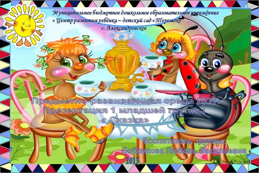 Муниципальное бюджетное дошкольное образовательное учреждение « Центр развития ребёнка – детский сад « Теремок» с. Александровское