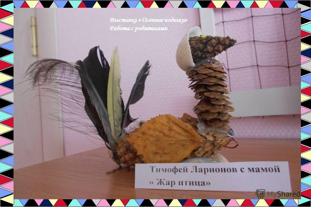 Выставка « Осенние поделки» Работа с родителями