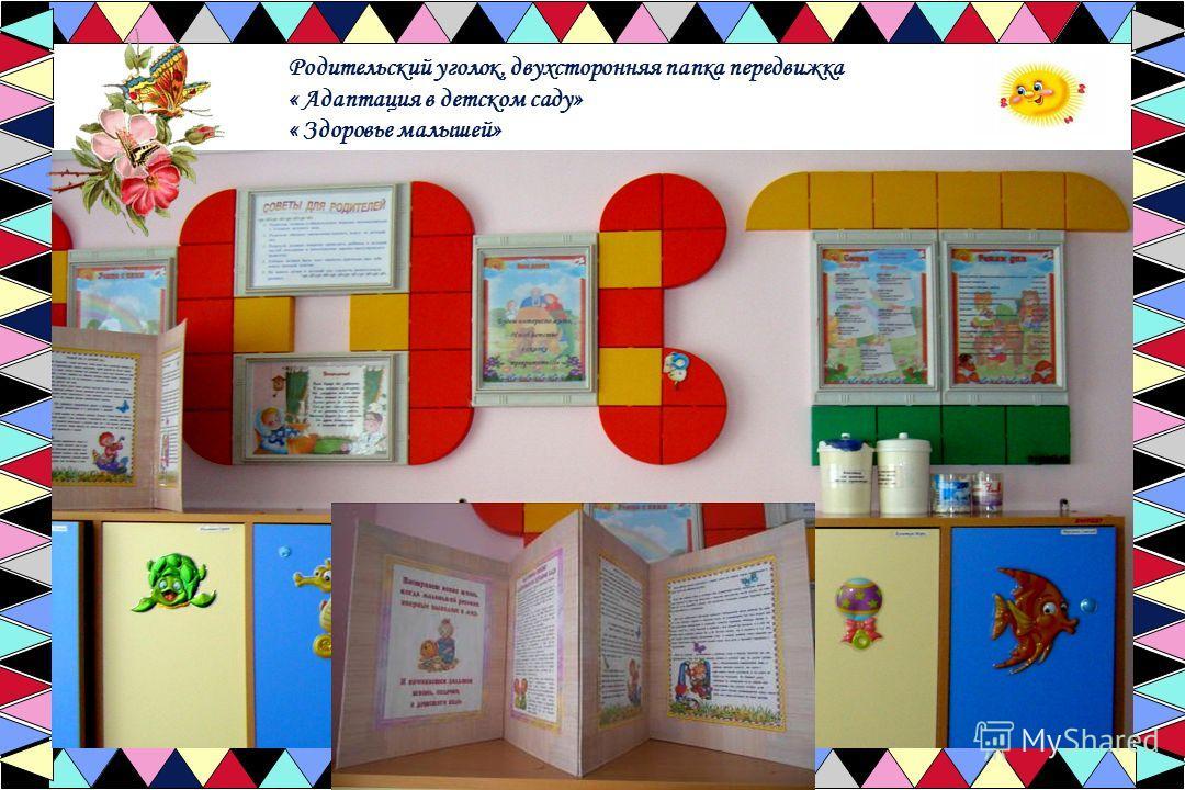 Родительский уголок, двухсторонняя папка передвижка « Адаптация в детском саду» « Здоровье малышей»