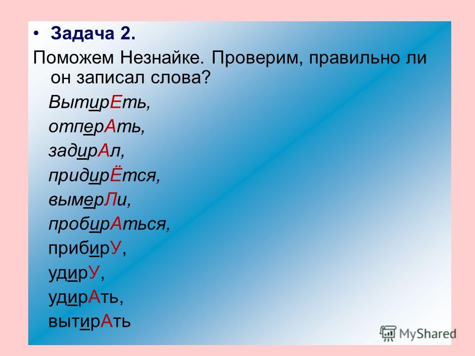 Грамматические задачи для тренировки. Задача 1. Запишем корни: -мир- -мер-; -бир- -бер-; -пир- -пер-; -дир- -дер-; -тир- -тер-. -К-Какой суффикс в глаголах с такими корнями? -Д-Допишем к первому корню в паре -а-, ко второму-е-. Подчеркнем сочетание «