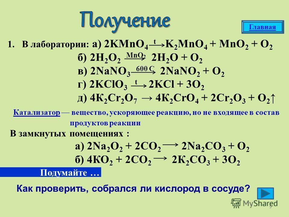 8 Природный содержит три изотопа: О(99,76%; 8 p и 8 n ) О(0,04%; 8 p и 9 n ) О(0,20%; 8 p и 10 n ) 16 8 17 8 8 18 Главная