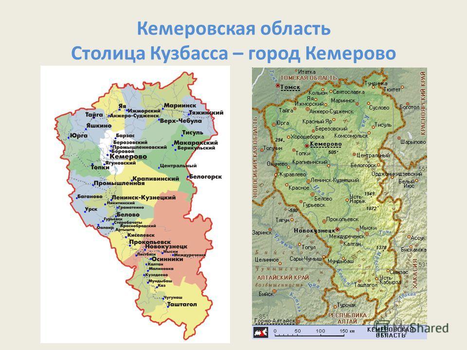 Кемеровская область Столица