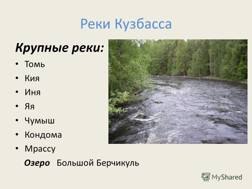 Реки Кузбасса Крупные реки: Томь Кия Иня Яя Чумыш Кондома Мрассу Озеро Большой Берчикуль