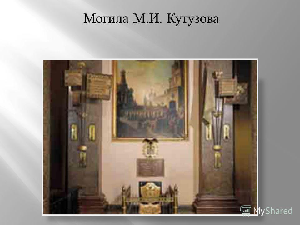 Могила М. И. Кутузова