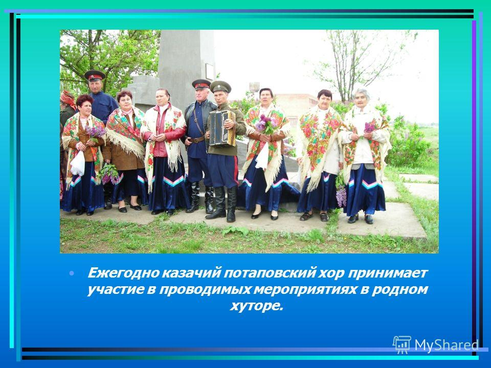 Ежегодно казачий потаповский хор принимает участие в проводимых мероприятиях в родном хуторе.