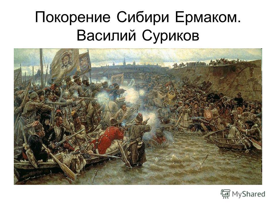 Покорение Сибири Ермаком. Василий Суриков