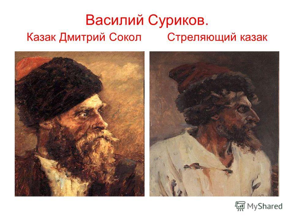 Василий Суриков. Казак Дмитрий Сокол Стреляющий казак