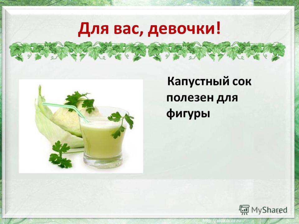 Для вас, девочки! Капустный сок полезен для фигуры 16