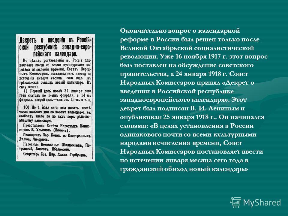 Окончательно вопрос о календарной реформе в России был решен только после Великой Октябрьской социалистической революции. Уже 16 ноября 1917 г. этот вопрос был поставлен на обсуждение советского правительства, а 24 января 1918 г. Совет Народных Комис