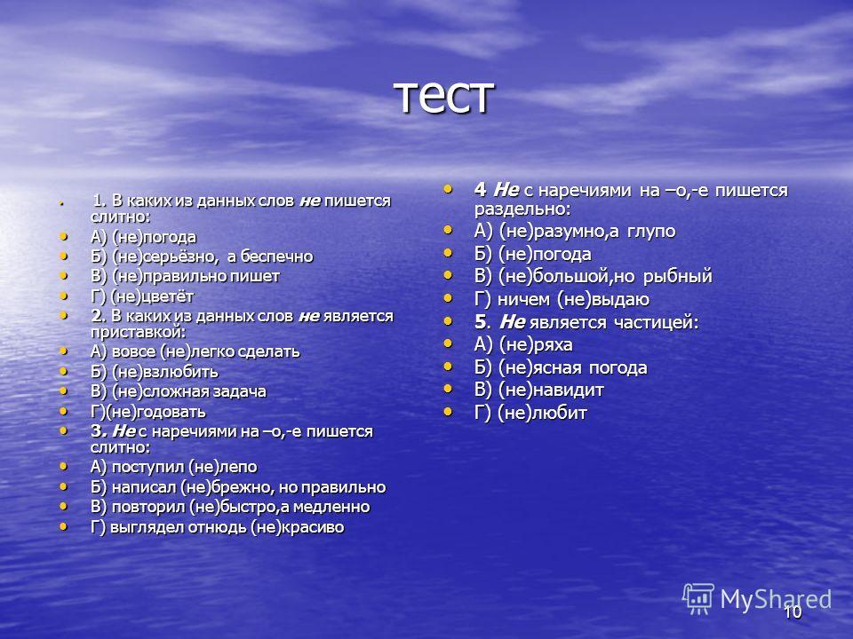 10 тест тест 1. В каких из данных слов не пишется слитно: 1. В каких из данных слов не пишется слитно: А) (не)погода А) (не)погода Б) (не)серьёзно, а беспечно Б) (не)серьёзно, а беспечно В) (не)правильно пишет В) (не)правильно пишет Г) (не)цветёт Г)