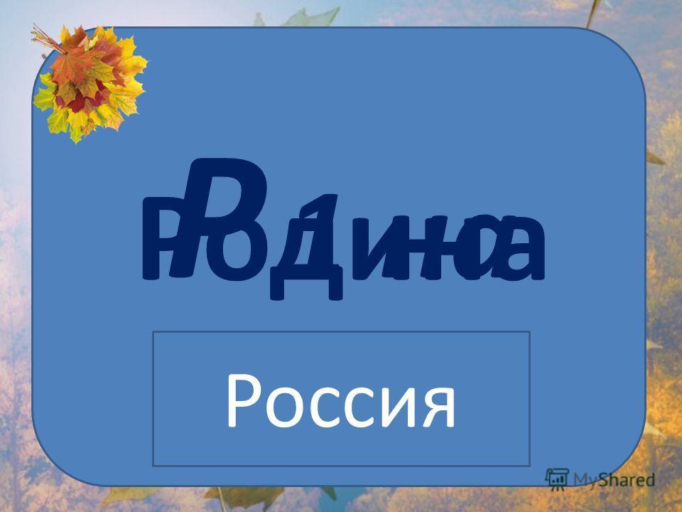 Р 1 на Родина Россия