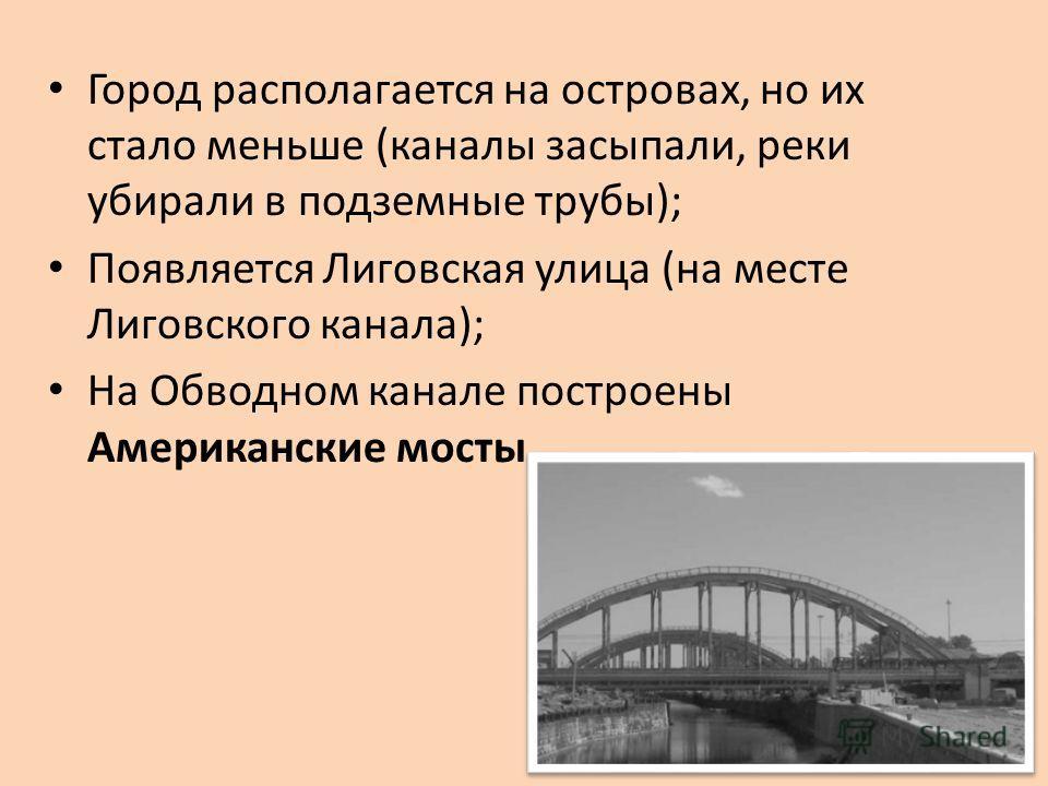 Город располагается на островах, но их стало меньше (каналы засыпали, реки убирали в подземные трубы); Появляется Лиговская улица (на месте Лиговского канала); На Обводном канале построены Американские мосты.