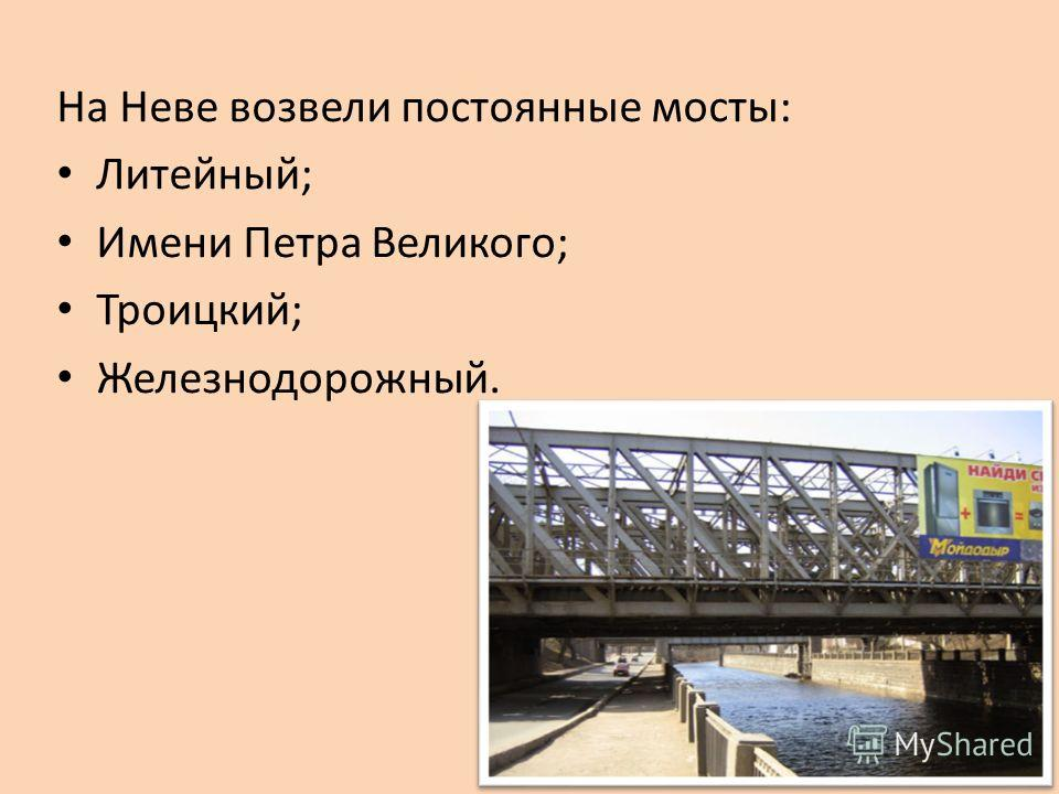 На Неве возвели постоянные мосты: Литейный; Имени Петра Великого; Троицкий; Железнодорожный.