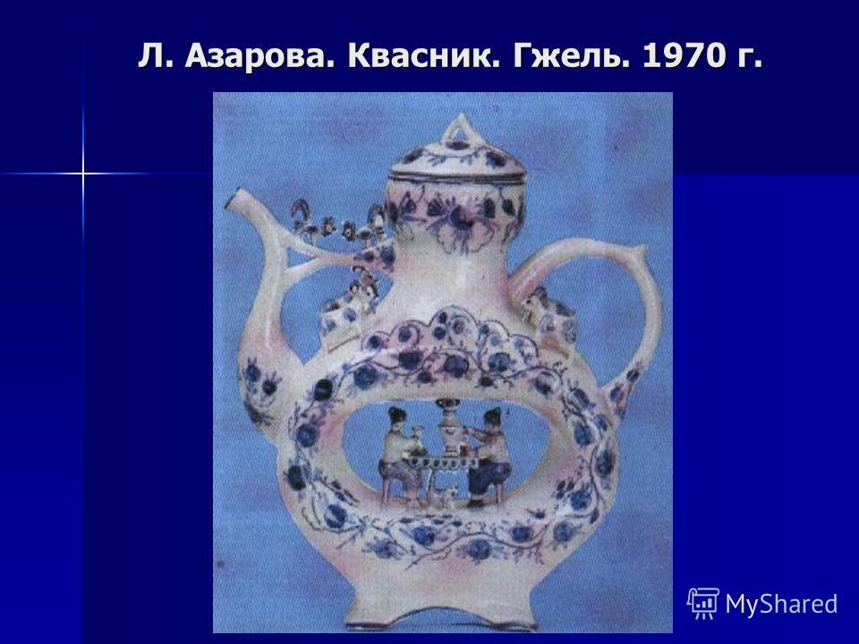 Л. Азарова. Квасник. Гжель. 1970 г. Л. Азарова. Квасник. Гжель. 1970 г.