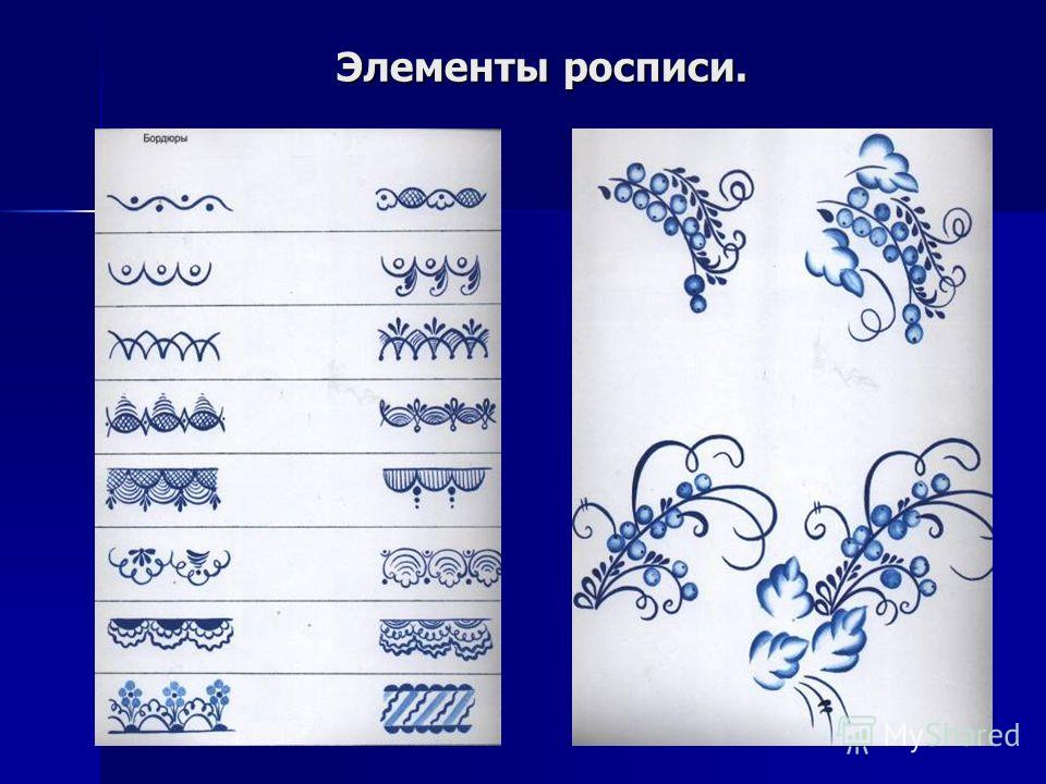 Элементы росписи. Элементы росписи.
