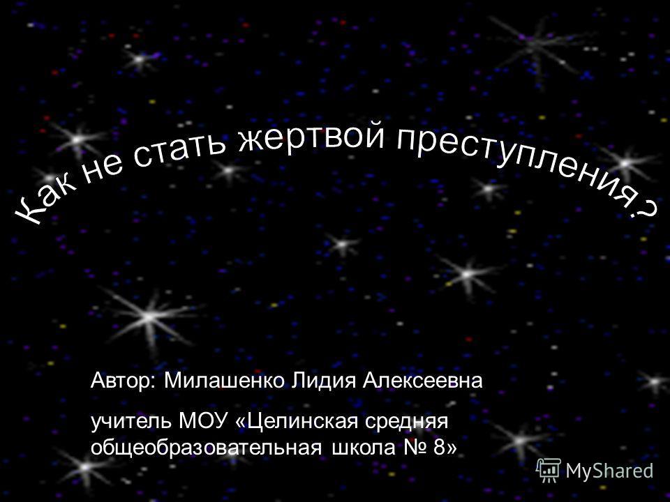 Автор: Милашенко Лидия Алексеевна учитель МОУ «Целинская средняя общеобразовательная школа 8»