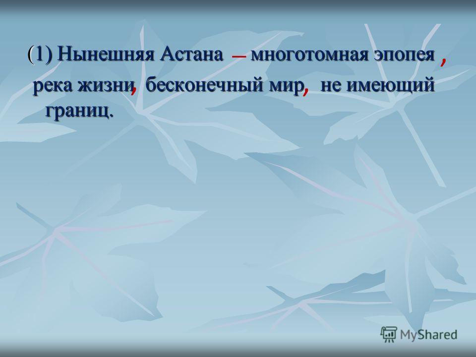 (1) Нынешняя Астана многотомная эпопея река жизни бесконечный мир не имеющий границ. река жизни бесконечный мир не имеющий границ.,,,