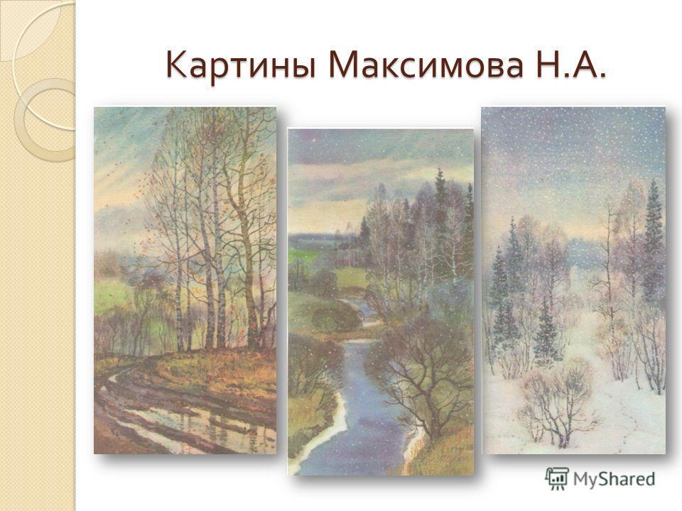 Картины Максимова Н. А.