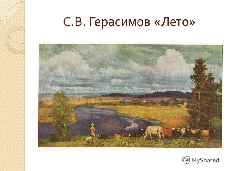 С. В. Герасимов « Лето »