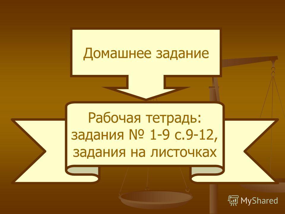 Домашнее задание Рабочая тетрадь: задания 1-9 с.9-12, задания на листочках