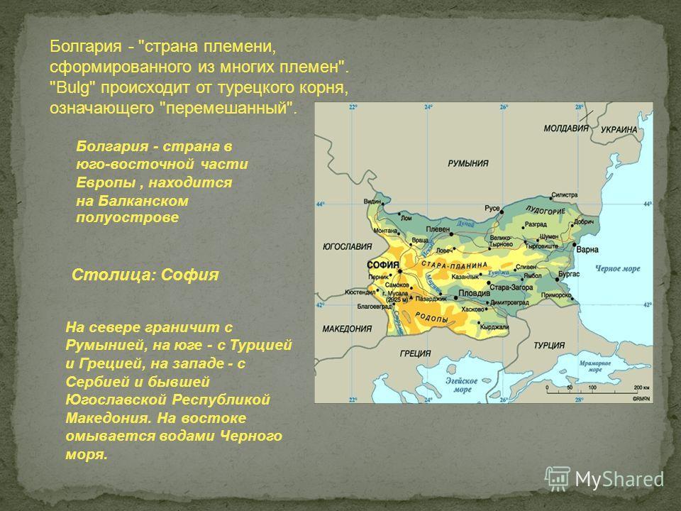 Болгария -