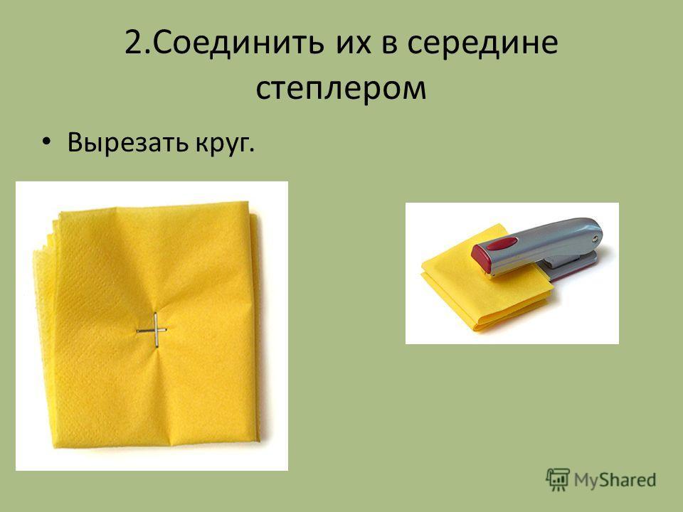2.Соединить их в середине степлером Вырезать круг.