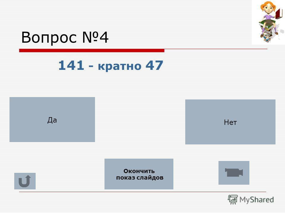 Вопрос 4 141 - кратно 47 Да Нет Окончить показ слайдов