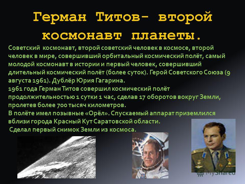 Родился 9 марта 1934 года. Согласно документам, это произошло в деревне Клушино Гжатского района Западной области РСФСР(сейчас город Гагарин). В августе 1951 года Гагарин поступил в Саратовский индустриальный техникум, и 25 октября 1954года впервые п
