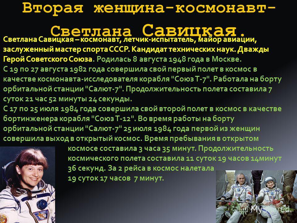 Родился 16 августа 1939 года в городе Комсомольске-на-Амуре Хабаровского края. Дважды герой Советского Союза. Первый космический полет Валерий Рюмин совершил с 9 по 11 октября 1977 года совместно с Владимиром Коваленком в качестве бортинженера космич