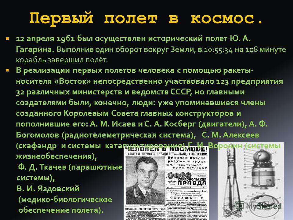 Бе́лка и Стре́лка советские собаки-космонавты первые животные, совершившие орбитальный космический полетт на корабле «Спутник- 5», и вернувшиеся на Землю невредимыми. Старт состоялся 19 августа 1960 года, полёт продолжался более 25 часов, за время ко