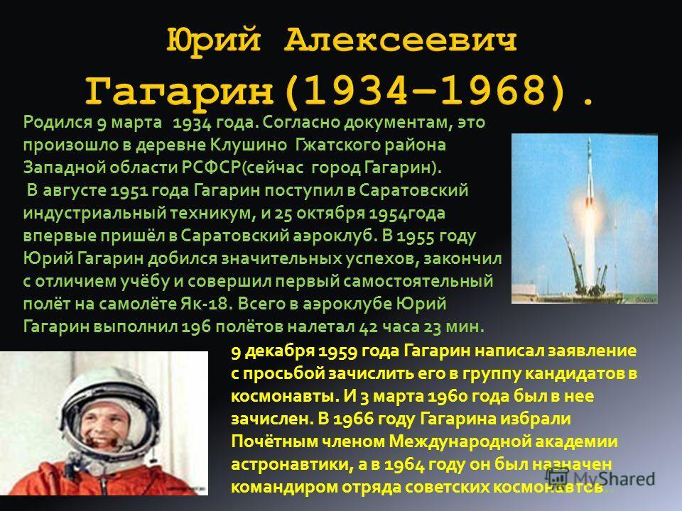 12 апреля 1961 был осуществлен исторический полет Ю. А. Гагарина. Выполнив один оборот вокруг Земли, в 10:55:34 на 108 минуте корабль завершил полёт. В реализации первых полетов человека с помощью ракеты- носителя «Восток» непосредственно участвовало