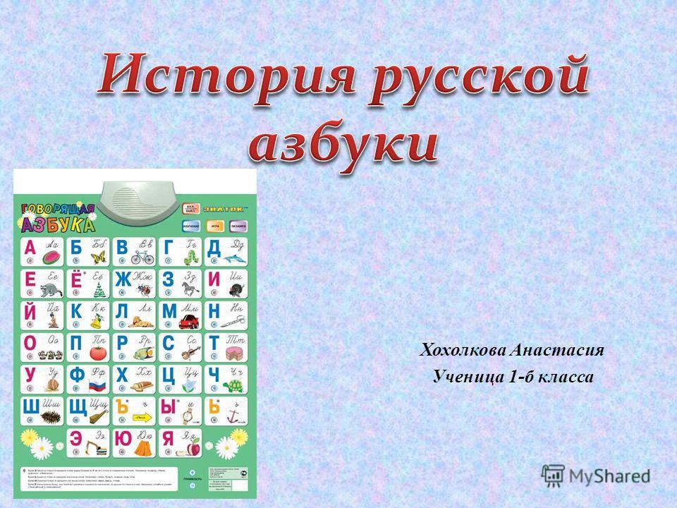 Хохолкова Анастасия Ученица 1-б класса