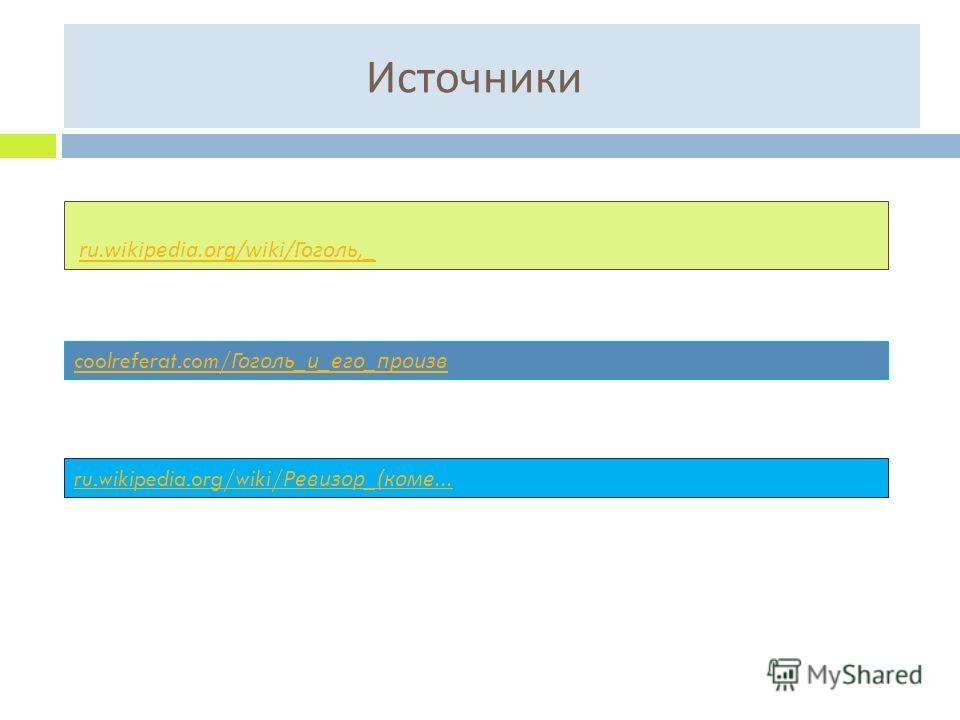 Источники ru.wikipedia.org/wiki/ Гоголь,_ru.wikipedia.org/wiki/ Гоголь,_ coolreferat.com/ Гоголь _ и _ его _ произв ru.wikipedia.org/wiki/ Ревизор _( коме...