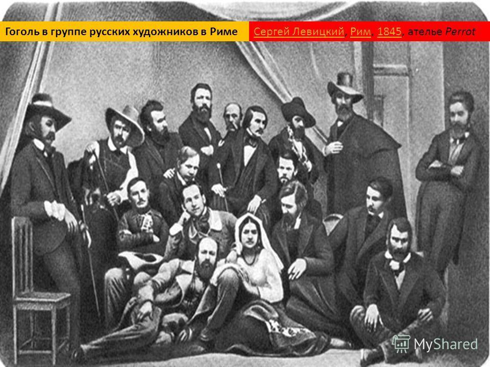 Гоголь в группе русских художников в РимеСергей Левицкий Сергей Левицкий, Рим, 1845, ателье Perrot Рим1845