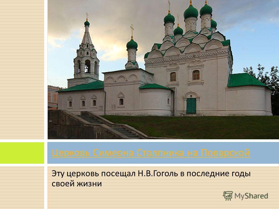 Церковь Симеона Столпника на Поварской Эту церковь посещал Н. В. Гоголь в последние годы своей жизни