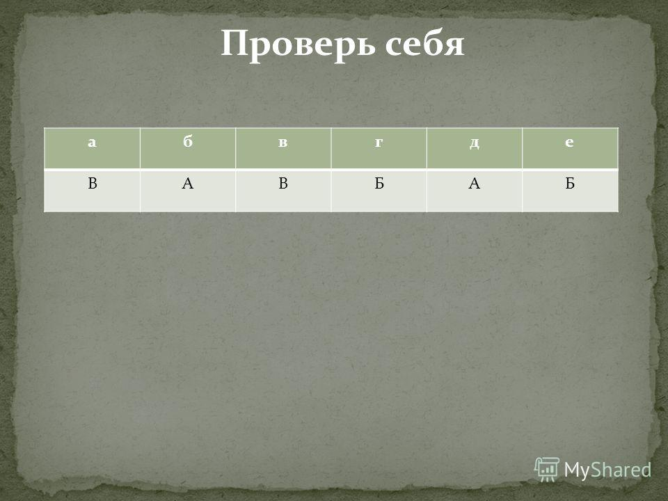 абвгде ВАВБАБ