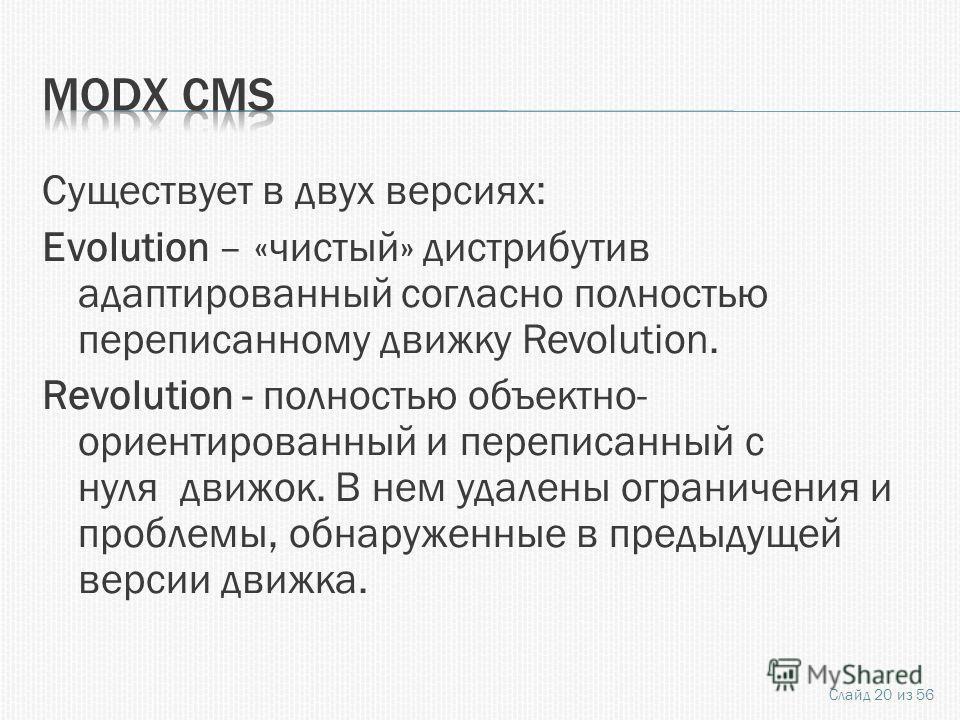 Существует в двух версиях: Evolution – «чистый» дистрибутив адаптированный согласно полностью переписанному движку Revolution. Revolution - полностью объектно- ориентированный и переписанный с нуля движок. В нем удалены ограничения и проблемы, обнару